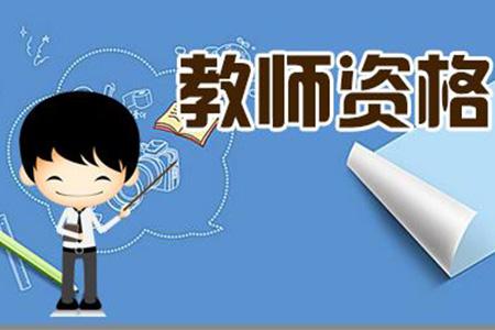 甘肃初中语文教师资格证应该如何备考?