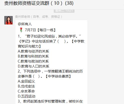 贵州教师资格考生学习交流群2